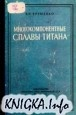 Книга Многокомпонентные сплавы титана