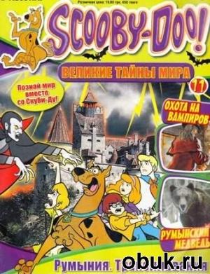 Журнал Scooby-Doo! Великие тайны мира № 11 2012. Охота на вампиров