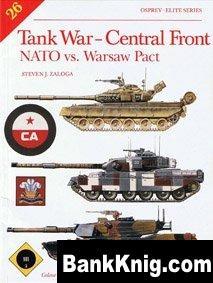 Книга Osprey Elite №26. Tank War-Central Front - NATO vs. Warsaw Pact pdf (scan) 10Мб