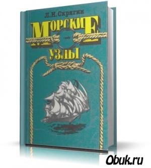 Книга Л.Н.Скрягин - МОРСКИЕ УЗЛЫ [1994, DOC]