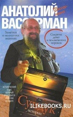 Книга Вассерман Анатолий - Сундук истории. Секреты денег и человеческих пороков