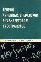 Книга Теория линейных операторов в гильбертовом пространстве