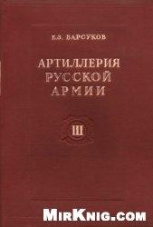 Артиллерия русской армии. 1900-1917 гг. (в 4-х томах)