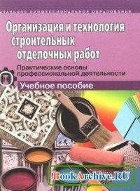 Книга Организация и технология строительных отделочных работ. Практические основы профессиональной деятельности.