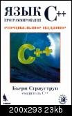 Книга Страуструп  Язык программирования C++   Специальное издание