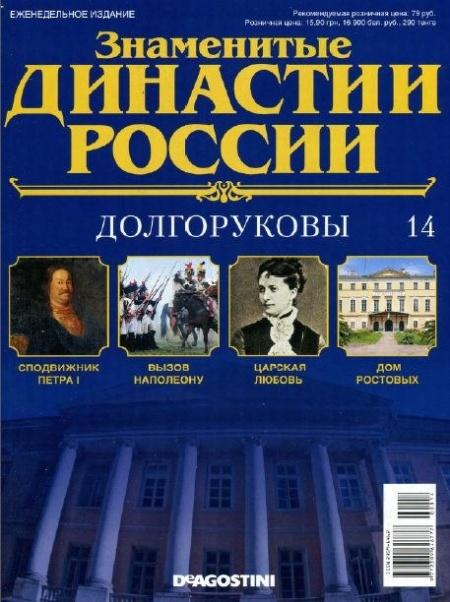 Журнал: Знаменитые династии России №14 (2014)