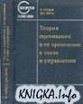 Книга Теория оценивания и ее применения в связи и управлении