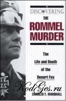 Книга Discovering the Rommel Murder