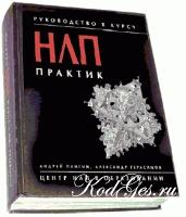 Книга Руководство к курсу НЛП-Практик