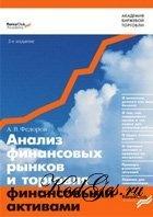 Книга Анализ финансовых рынков и торговля финансовыми активами. Учебное пособие