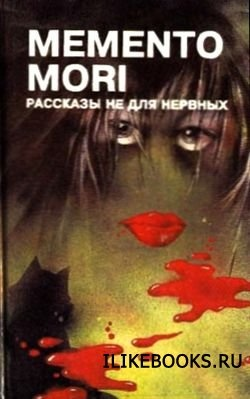 Книга Коллектив авторов - Memento Mori. Рассказы не для нервных (аудиокнига)