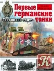 """Книга Первые германские танки. """"Тевтонский ответ"""""""