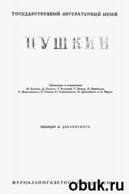 Книга Летописи государственного литературного музея. Книга первая. Пушкин