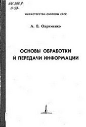 Книга Основы обработки и передачи информации