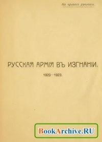 Книга Русская армия в изгнании. 1920-1923.
