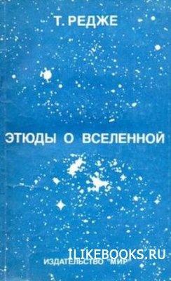 Книга Редже Туллио - Этюды о вселенной