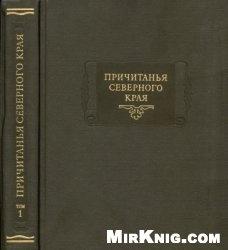 Книга Причитанья Северного края, собранные Е. В. Барсовым. В 2-х томах. Т.2