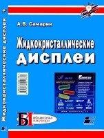 Книга Самарин А.В. Жидкокристалические дисплеи