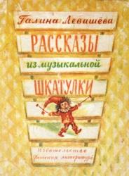 Книга Рассказы из музыкальной шкатулки