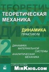 Книга Теоретическая механика. Динамика. Практикум. Часть 2. Динамика материальной системы. Аналитическая механика