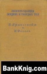Книга Люминесценция жидких и твердых тел и ее практическое применение