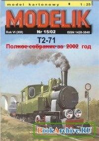 Журнал Полное собрание масштабных моделей от MODELIK за 2002 год.