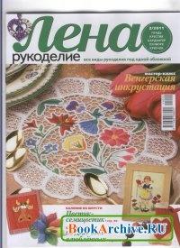 Журнал Лена рукоделие №2 2011.