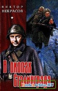 Книга В окопах Сталинграда (аудиокнига).