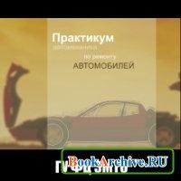 Книга Практикум автомеханика по ремонту автомобилей.