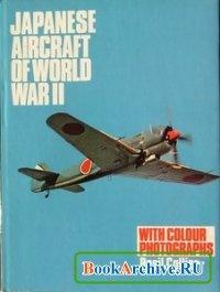 Книга Japanese Aircraft of World War II: With Colour Photos.