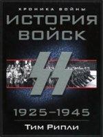 Книга История войск СС. 1925-1945