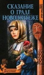 Сказание о граде Ново-Китеже