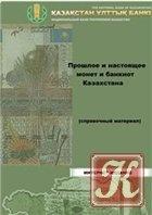 Книга Прошлое и настоящее монет и банкнот Казахстана