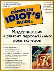 Книга Модернизация и ремонт персональных компьютеров