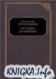 Книга От Канта до Ницше: История новой философии в ее связи с общей культурой и...