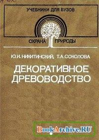Книга Декоративное древоводство.