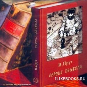 Книга Прут Иосиф - Сердце дьявола (аудиокнига)