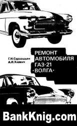 """Книга Ремонт автомобиля ГАЗ-21 """"Волга"""""""