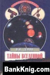 Книга Тайны Вселенной