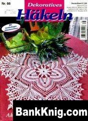Журнал Dekoratives Hakeln №66