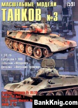 Журнал Масштабные модели №59