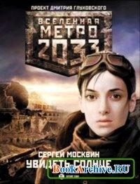 Книга Метро 2033. Увидеть солнце.