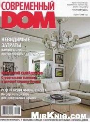 Современный дом №3 2010