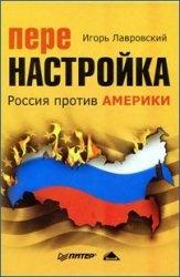 Книга Перенастройка. Россия против Америки