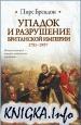 Книга Упадок и разрушение Британской империи 1781-1997