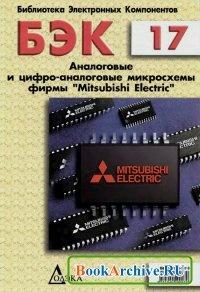 Книга Аналоговые и цифро-аналоговые микросхемы фирмы «Mitsubishi Electric»