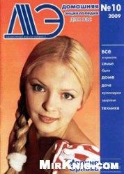 Журнал Домашняя энциклопедия для вас № 10 2009 г