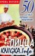 Книга Пицца с соблазнительными начинками