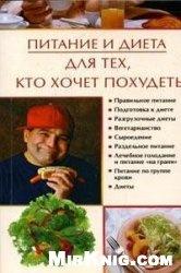Книга Питание и диета для тех, кто хочет похудеть