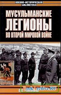 Книга Мусульманские легионы во Второй мировой войне